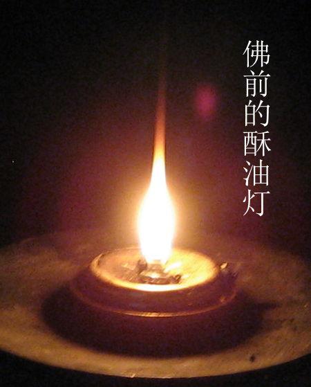 【竹韵】佛前的酥油灯(诗歌)